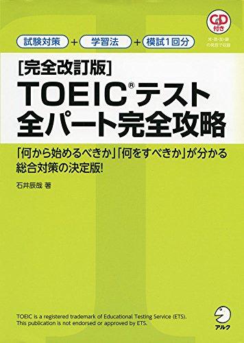 CD付 完全改訂版 TOEIC(R)テスト全パート完全攻略の詳細を見る