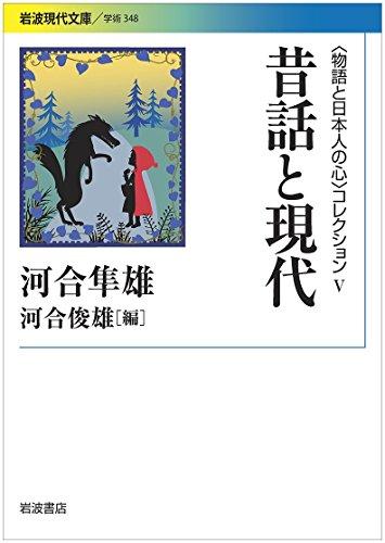 昔話と現代〈〈物語と日本人の心〉コレクションV〉 (岩波現代文庫)