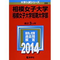 相模女子大学・相模女子大学短期大学部 (2014年版 大学入試シリーズ)