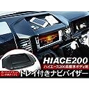 ハイエース 200系 カーナビバイザー/トレイ付き 標準ボディ マットブラック