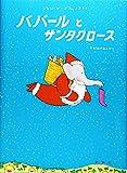 ババールとサンタクロース (評論社の児童図書館・絵本の部屋―ぞうのババール 5)