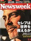 Newsweek (ニューズウィーク日本版) 2011年 3/2号 [雑誌]
