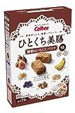 カルビー ひとくち美膳雑穀&いちじく・バナナ 16個×8箱