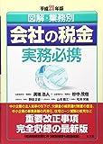 図解・業務別 会社の税金実務必携〈平成21年版〉