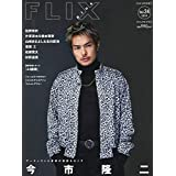 FLIX plus vol.34(フリックスプラス)FLIX2019年12月号増刊