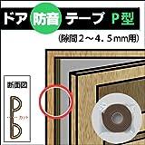 ドア隙間防音テープ P型 [隙間 2~4.5mm用]  1本入り(裂くと2本)