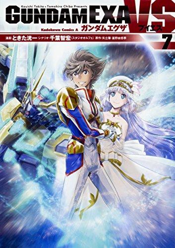GUNDAM EXA VS (7) (角川コミックス・エース)