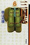 三国志 (6) (潮漫画文庫)