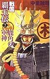 戦国覇王伝〈7〉鹿角の軍神 (歴史群像新書)