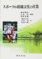 スポーツの組織文化と産業