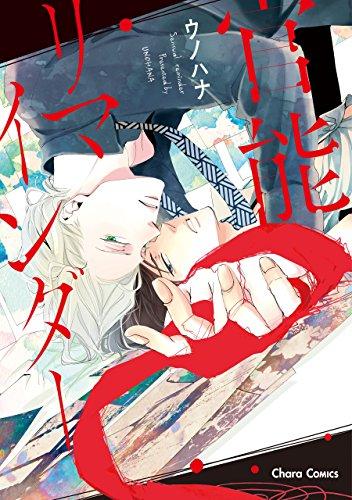 官能リマインダー【SS付き電子限定版】 (Charaコミックス)