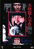 本陣殺人事件≪HDニューマスター版≫[DVD]