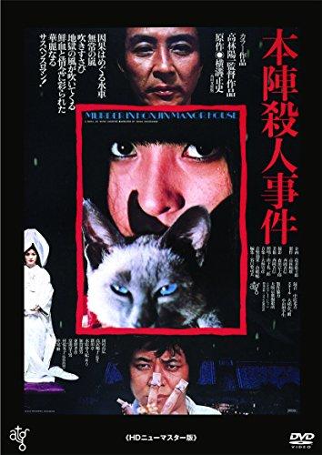 本陣殺人事件 ≪HDニューマスター版≫ [DVD]の詳細を見る