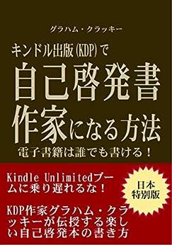 キンドル出版(KDP)で自己啓発書作家になる方法: 電子書籍は誰でも書ける! グラハム・クラッキー