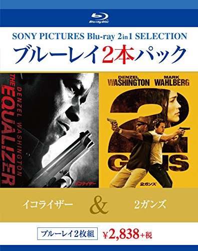 イコライザー/2ガンズ [Blu-ray]