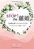 結婚通販専門店ランキング9位 STOP! the離婚 夫婦愛を蘇らせるための手引書 ―幸せ妻になる11の実践ワーク付き―
