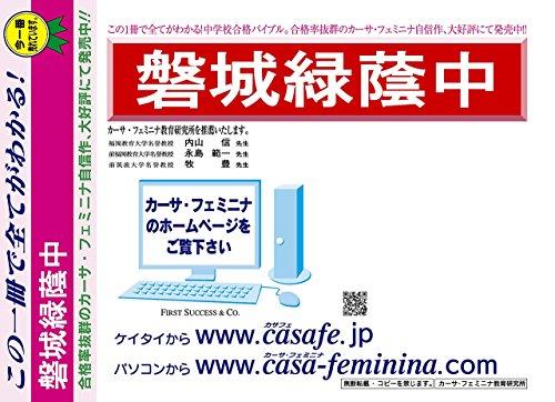 磐城緑蔭中学校【福島県】 予想問題集C1~10(セット1割引)