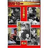 ドラマ集2 禁じられた遊び DVD10枚組 TEN-305-ON