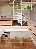 新建築 住宅特集 2009年 07月号 [雑誌] 画像