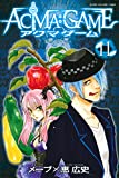 ACMA:GAME(11) (週刊少年マガジンコミックス)