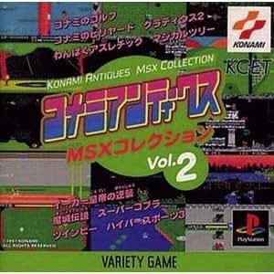 コナミアンティークスMSXコレクション Vol.2