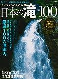 カメラマンのための日本の滝ベスト100―全国100カ所の滝撮影ガイド (NEWS mook 旅・写真ガイドムック)