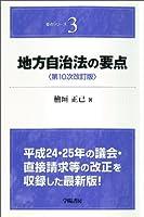 地方自治法の要点 第10次改訂版 (地方公務員昇任昇格試験要点シリーズ)