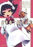 まりあ・ほりっく 9 (MFコミックス アライブシリーズ)