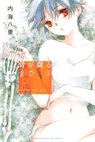 骨が腐るまで 第01-05巻 [Utsumi Hone ga Kusarumade vol 01-05]