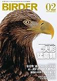 BIRDER(バーダー)2020年2月号 大形猛禽類