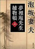 夢裡庵先生捕物帳 (上) (徳間文庫)