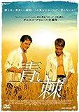 青い棘 [DVD]