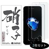 【2枚セット】 iPhone 7 専用設計 ガラスフィルム 液晶保護フィルム 4.7インチ用 フィルム 0.33mm 【3D Touch対応 / 硬度9H / 気泡防止】