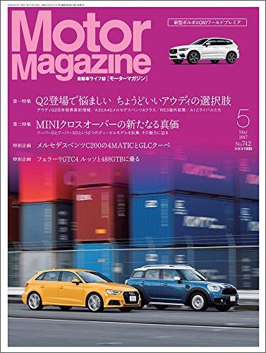 Motor Magazine (モーターマガジン) 2017年5月号 [雑誌]