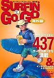 サーフィン・ア・ゴー・ゴー海外版―世界437サーフ・スポットを完全カバー
