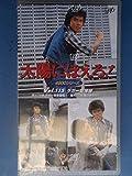 太陽にほえろ!4800シリーズ VOL.115「ラガー登場編」 [VHS]