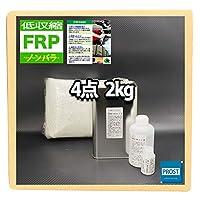 低収縮タイプ FRP補修4点キット 樹脂2kg 一般積層用 ノンパラフィン 硬化剤 ガラスマット付