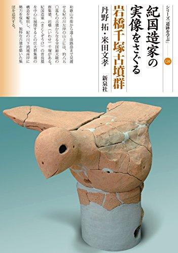 紀国造家の実像をさぐる 岩橋千塚古墳群 (シリーズ「遺跡を学ぶ」126)