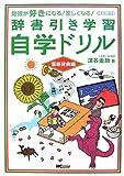 辞書引き学習自学ドリル 国語辞典編-勉強が好きになる!楽しくなる!