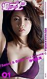 <週プレ PHOTO BOOK> 仲村美海「Sweet & Bitter ?甘くて、苦い、みうの蜜?」