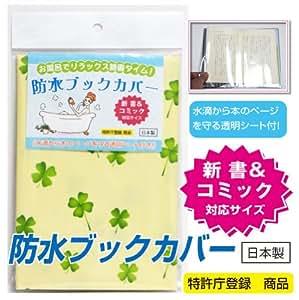 お風呂で読書! 新書 & コミック用 防水ブックカバー クローバー 日本製