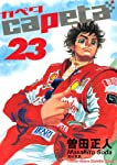 capeta(23) (KCデラックス 月刊少年マガジン)