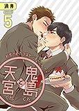 鬼島くんと天宮くん ~初恋のあのコはヤンキーくん!? Sweet5 (MIKE+comics)