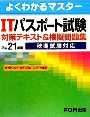 ITパスポート試験 対策テキスト&模擬問題集 平成21年度秋期試験対応  (よくわかるマスター)の詳細を見る