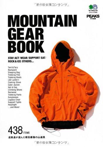 PEAKS特別編集 MOUNTAIN GEAR BOOK (マウンテンギアブック) (エイムック 2460)の詳細を見る