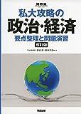 私大攻略の政治・経済―要点整理と問題演習 (河合塾シリーズ)
