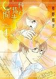月と指先の間(4) (Kissコミックス)