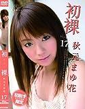 初裸 virgin nude 秋元 まゆ花 [DVD]