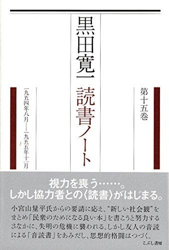 黒田寛一読書ノート〈第15巻〉1954年8月‐1955年11月