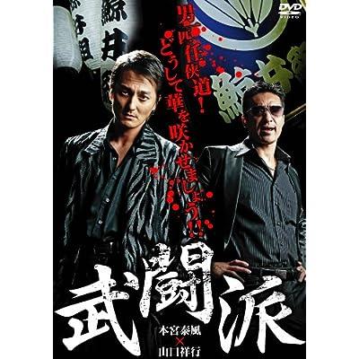 武闘派 [DVD]